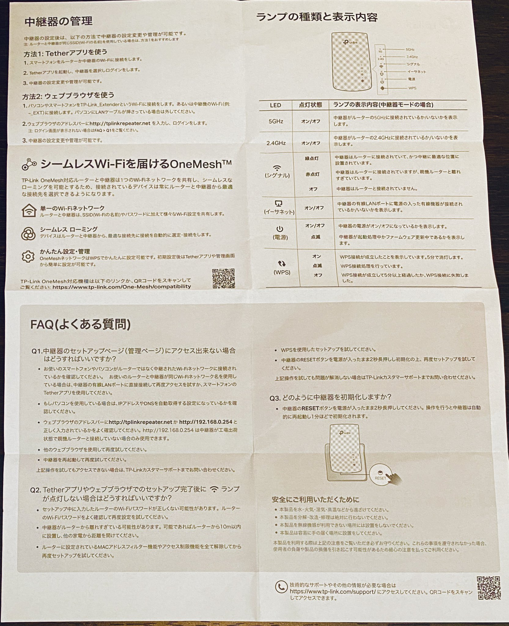 TP-Link RE200 AC750 Wi-Fi 中継器 説明書 https://t.co/H5XrNkhYNA