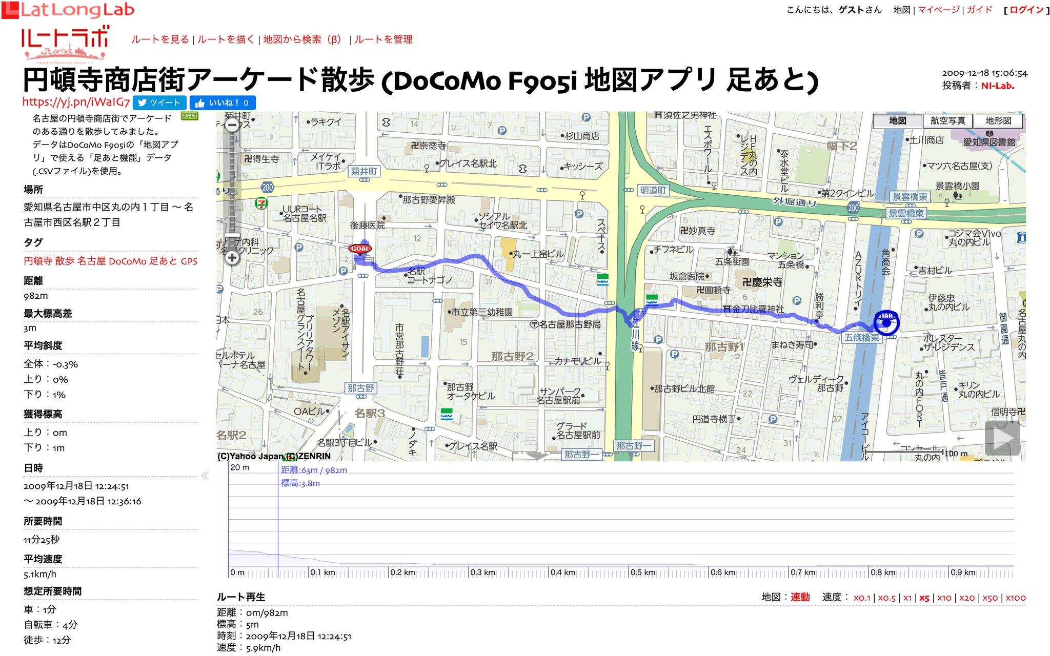 「名古屋の円頓寺商店街でアーケードのある通りを散歩してみました。データはDoCoMo F905iの「地図アプリ」で使える「足あと機能」データ(.CSVファイル)を使用」  円頓寺商店街アーケード散歩 (DoCoMo F905i 地図アプリ 足あと) - ルートラボ - LatLongLab https://t.co/m9gVOLaoJ9 https://t.co/LkchcHzKLn