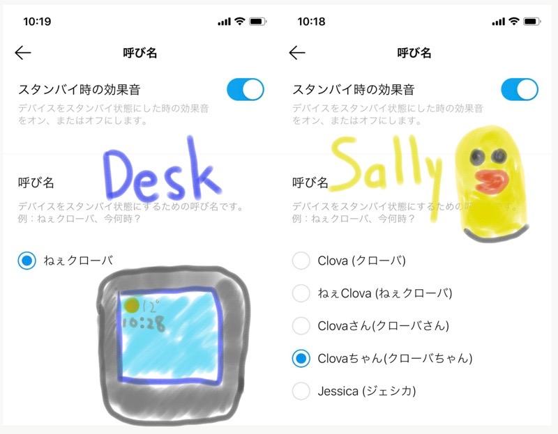 Clova Desk は「ねぇクローバ」でしか呼び出せない。Clova Friends Sally はできればサリーって呼びたいんだけど残念ながらそのウェイクワードは無かった。 https://t.co/HFOnfeGQmK