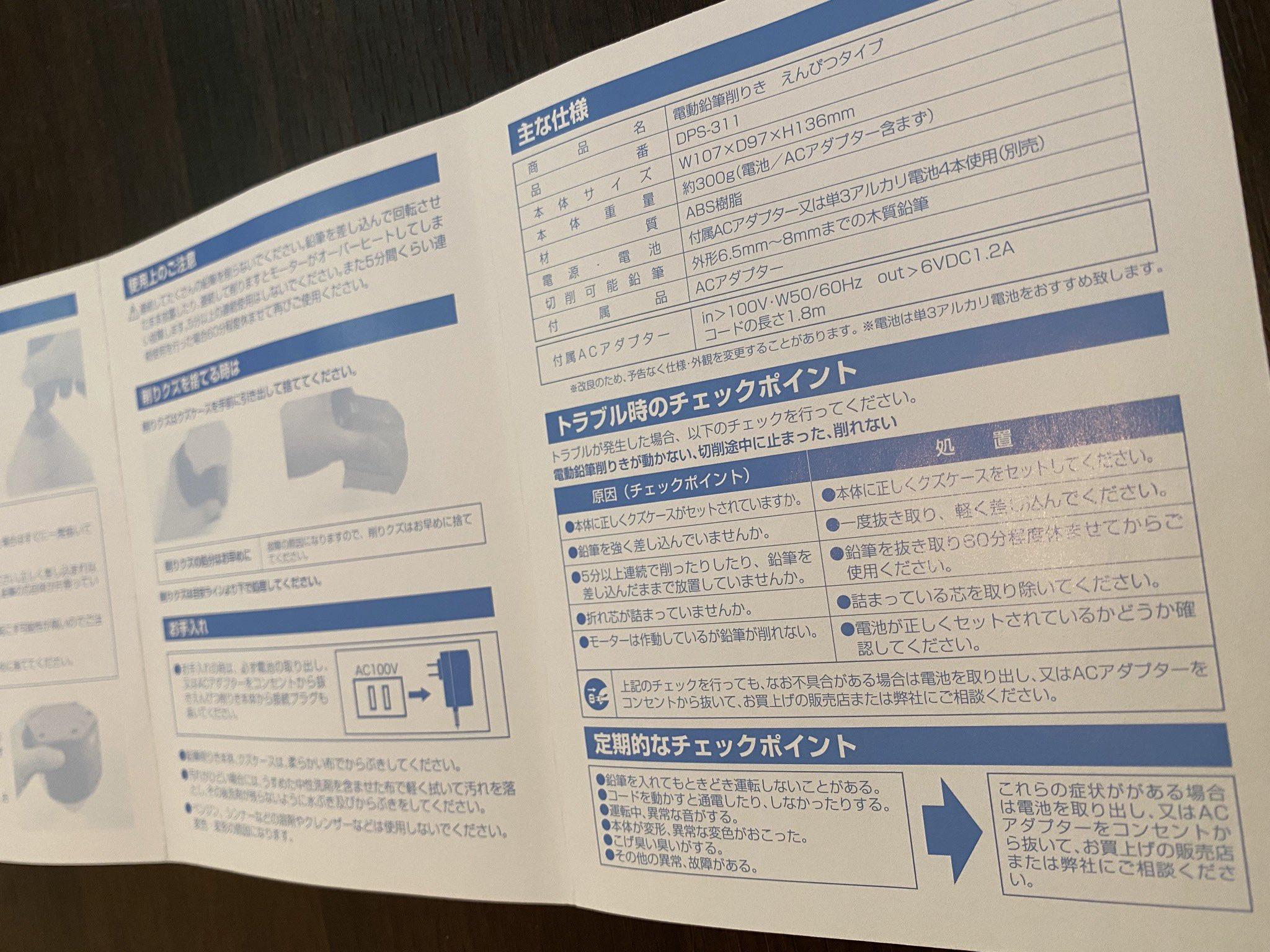 ナカバヤシ 電動えんぴつ削りき DPS-311 取扱説明書 https://t.co/e9UZdRtSFH