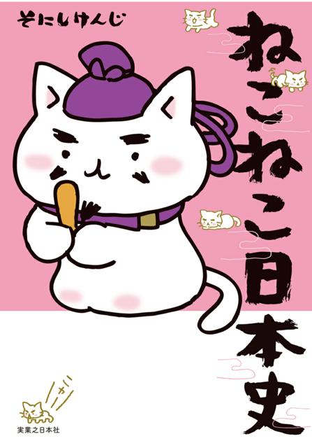1巻を読了。ちょっと歴史の勉強になる😺  「猫で、ゆる~く歴史が学べる(かもしれない)」 「ねこじゃらしで民衆をあやつる卑弥呼、法隆寺でつめとぎする聖徳太子」「犬を100匹飼う徳川綱吉、マタタビにおぼれる大石内蔵助」   ねこねこ日本史   そにし けんじ https://t.co/1sLq9ZZY3P https://t.co/oYJuf6oGfn