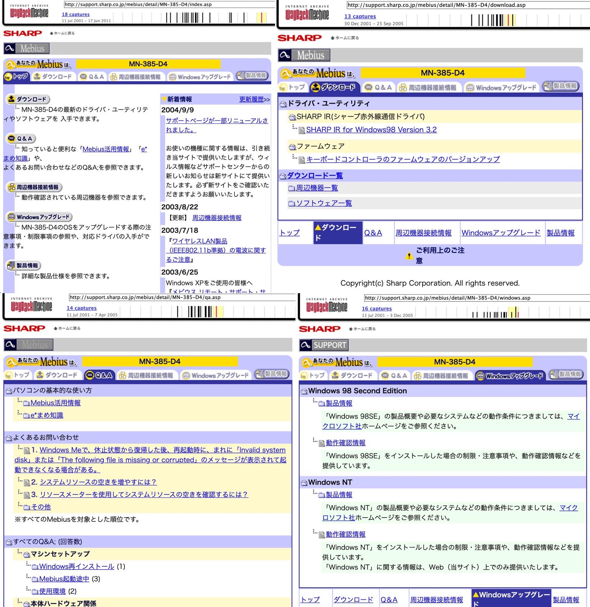 20年前のノートパソコン情報はさすがに消えていたので Internet Archive から発掘。  MN-385-D4 - It's my Mebius https://t.co/ocKHnMLsvY https://t.co/xNlA3B9MO8