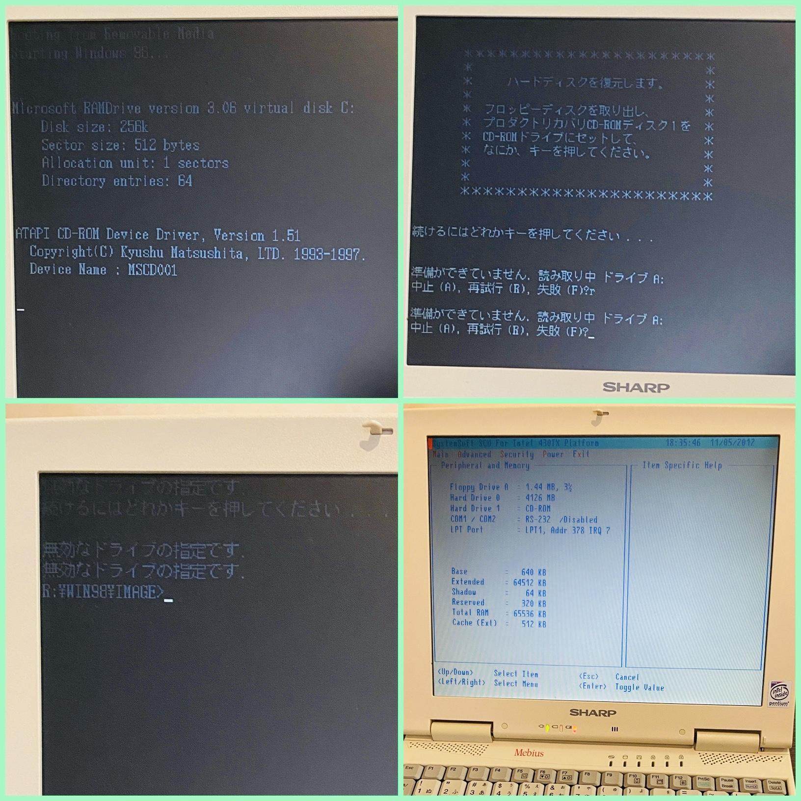 Mebius MN-385-D4 をリカバリ。フロッピーディスクを取り出せというからだしたのになぜかAドライブを読もうとしてくる。。。BIOSかなーと思ったけど日時以外に問題なさそう。今は2012年か。 https://t.co/H4kbRGkUUF