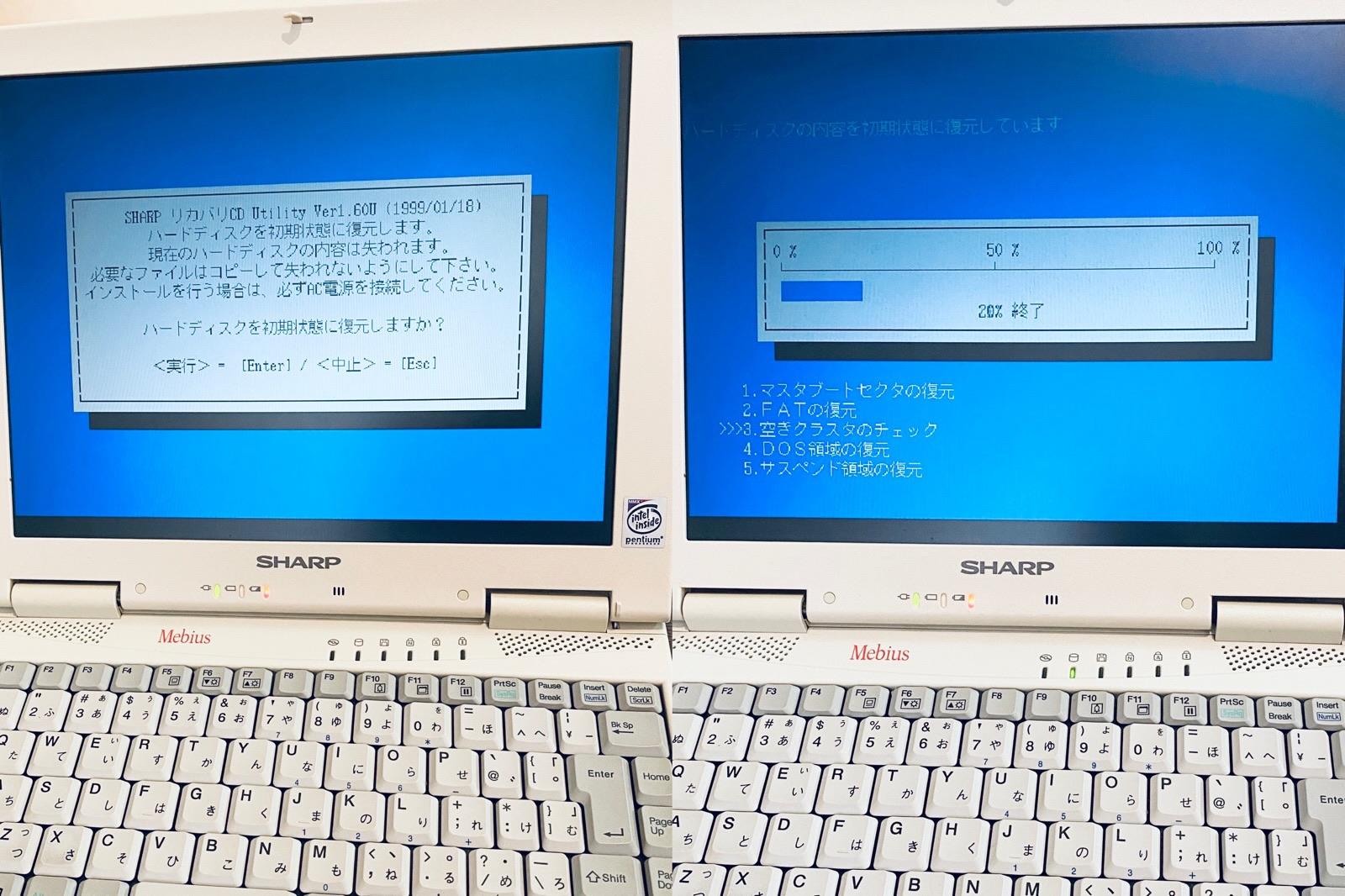 最初からリカバリをやりなおし。フロッピーディスクいれっぱなしで続けてみたら進んだ。ハードディスクを初期状態に復元する。 https://t.co/n3XgD2vRr7
