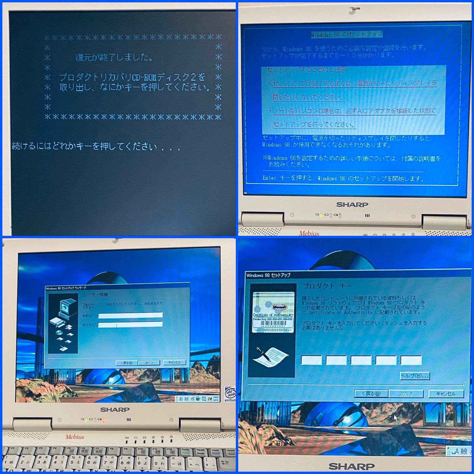 SHARP Mebius MN-385-D4 リカバリして Windows 98 のセットアップへ。プロダクトキーの入力なつかしい(*´∀`) https://t.co/lgzRD3cJ00