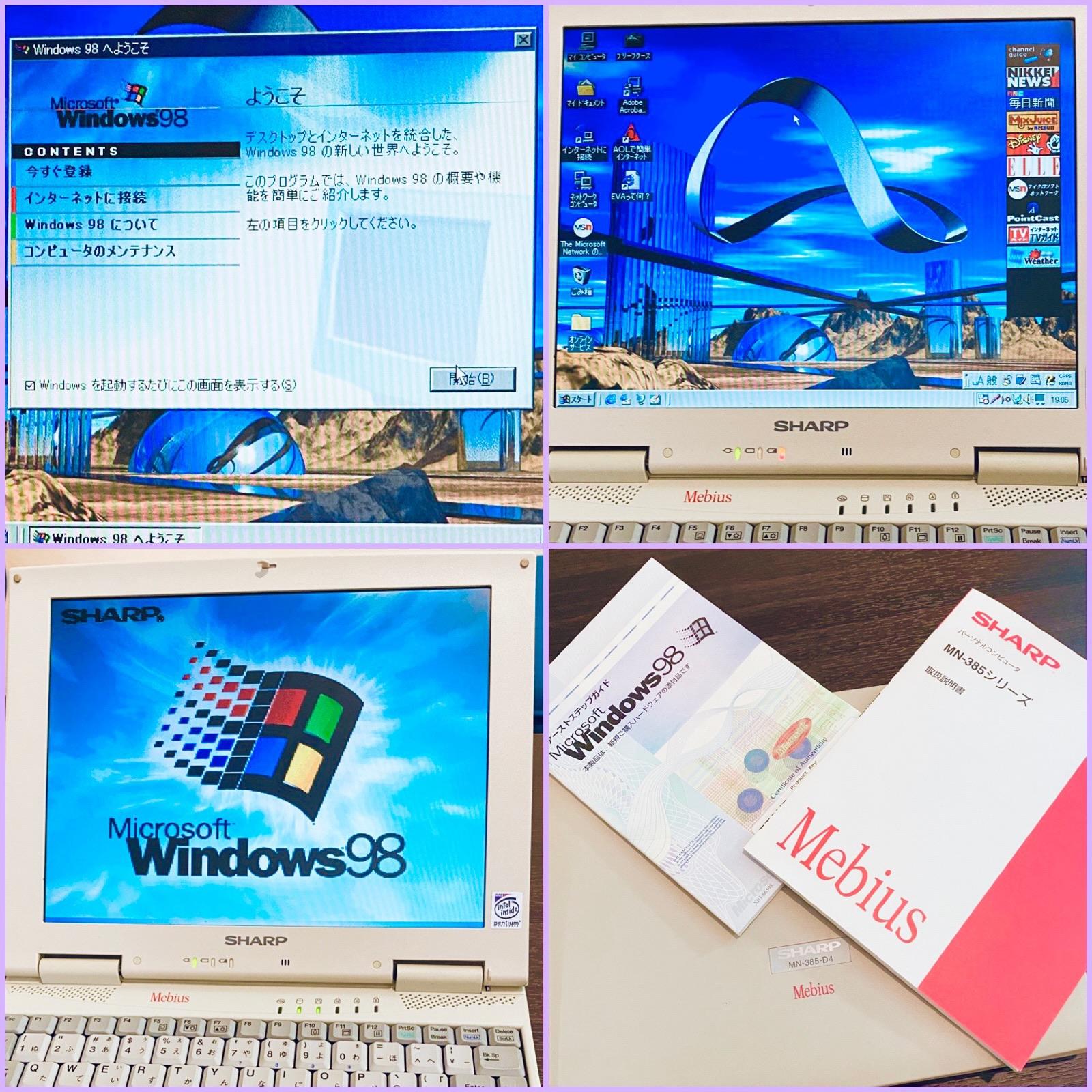 SHARP Mebius MN-385-D4 リカバリして Windows 98 インストールできた(∩´∀`)∩ https://t.co/eUHhfP22O7