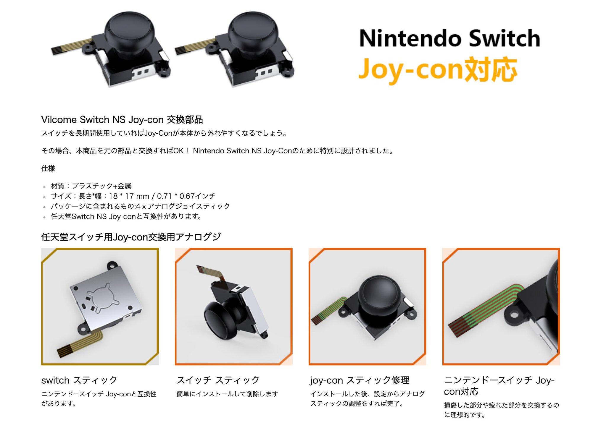 Amazonマケプレにて1699円で購入。今見たら在庫切れ。よく見たらなぜかタイトルにDSって書いてある。。。  Switch NS Joy-con用 コントロール 右/左 センサーアナログジョイスティック Joy-conスティック交換 修理パーツ4個 for ニンテンドーDS アクセサリーキット https://t.co/rB3jqIuLG8 https://t.co/CA08NwCjuG