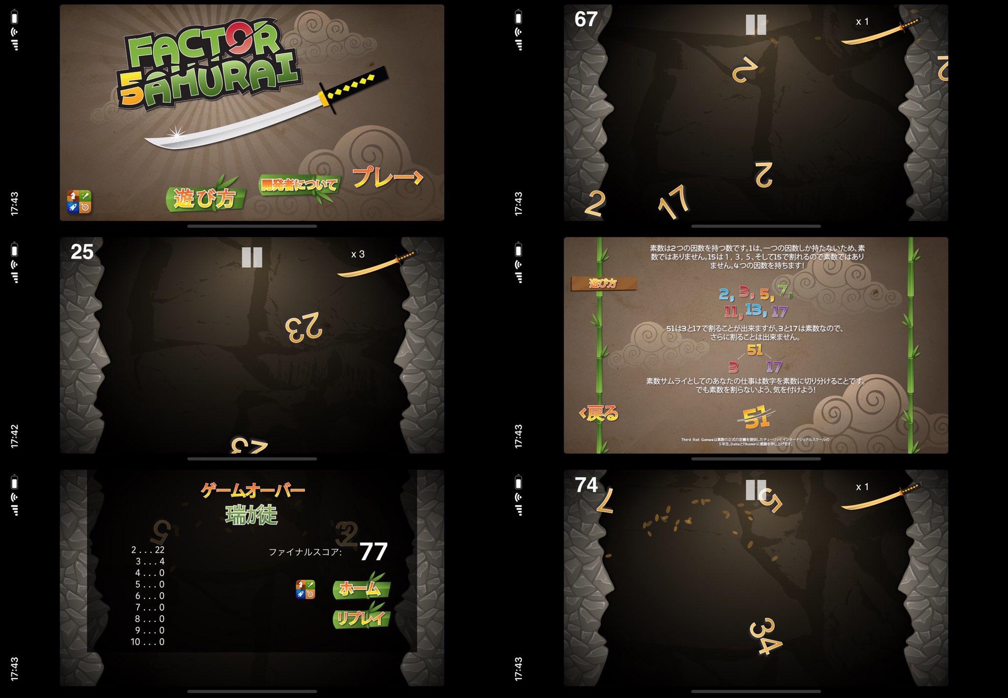 Factor Samrai 刀で素因数分解するゲーム。素数を切ってはいけない。 https://t.co/D771rr9hWJ