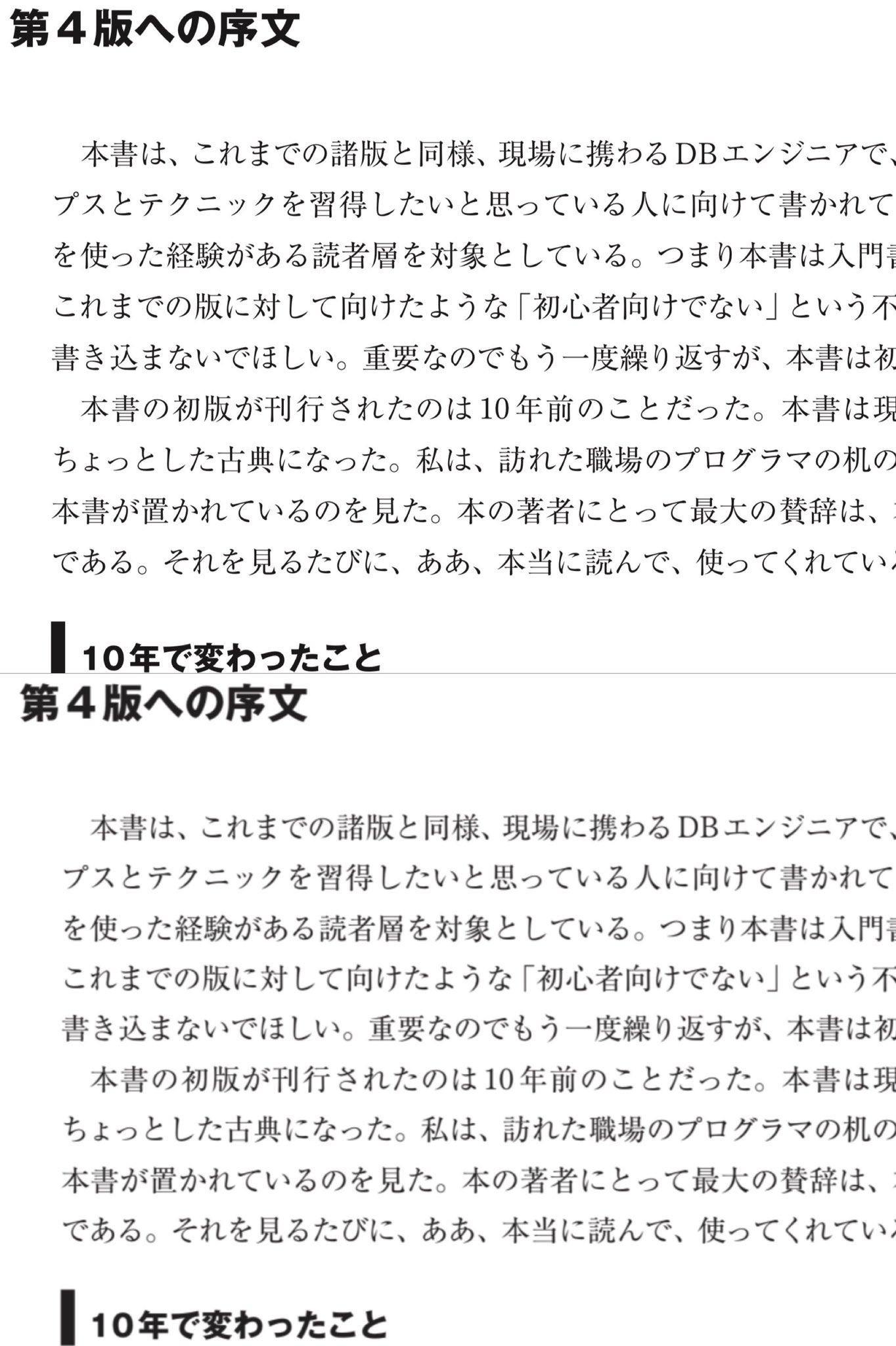 Apple Books 🆚 Google Play Books PDFファイルをアップロードしたのに、なぜGoogleのほうは文字がぼやっとしてしまうのか。 https://t.co/yKHhXQaOVK