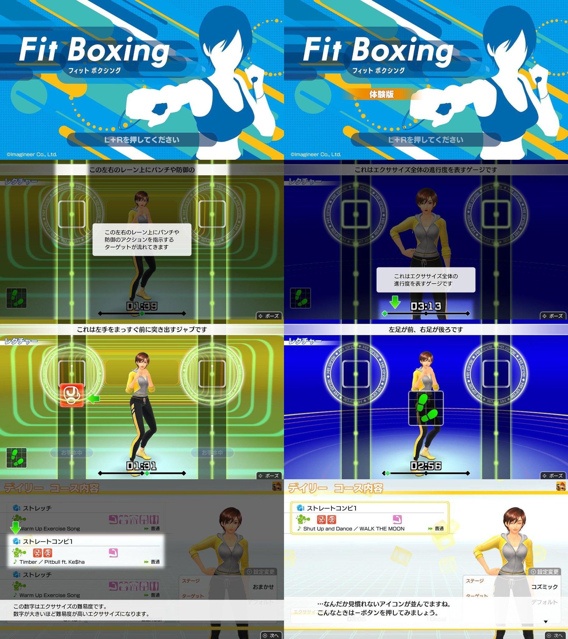 先日やってみた体験版と背景デザインがちがうなーと思ったり。 #fitboxing #フィットボクシング #NintendoSwitch https://t.co/rvRvJai3ZR