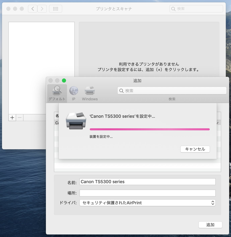 MacBook Air 2020 でプリンタを設定。設定中の画面からすごく時間がかかるのでキャンセルしてやりなおしてみたりプリンタ側をいじってみたりしているうちに設定完了した。ちゃんと印刷できた。設定作業自体はお手軽。 https://t.co/znsJAZeIPQ