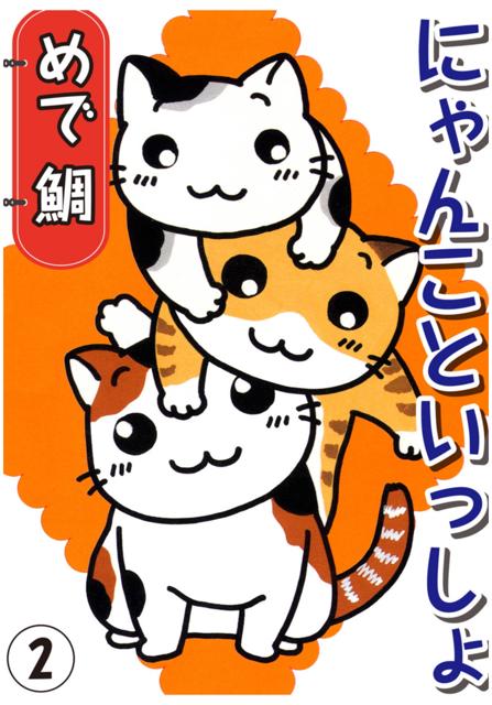 ネコ4コマまんが。なかなか良いので2巻を読了~(=^・ω・^)ノ  「犬好きが飼ったら犬のようなネコに育ってしまって!?」「めで鯛先生の日常の中のネコを描くシュール&ポップな日々♪」  にゃんこといっしょ 2 (ペット宣言)   めで鯛 https://t.co/aM8IZ1G9lh https://t.co/rjjST3JMSw