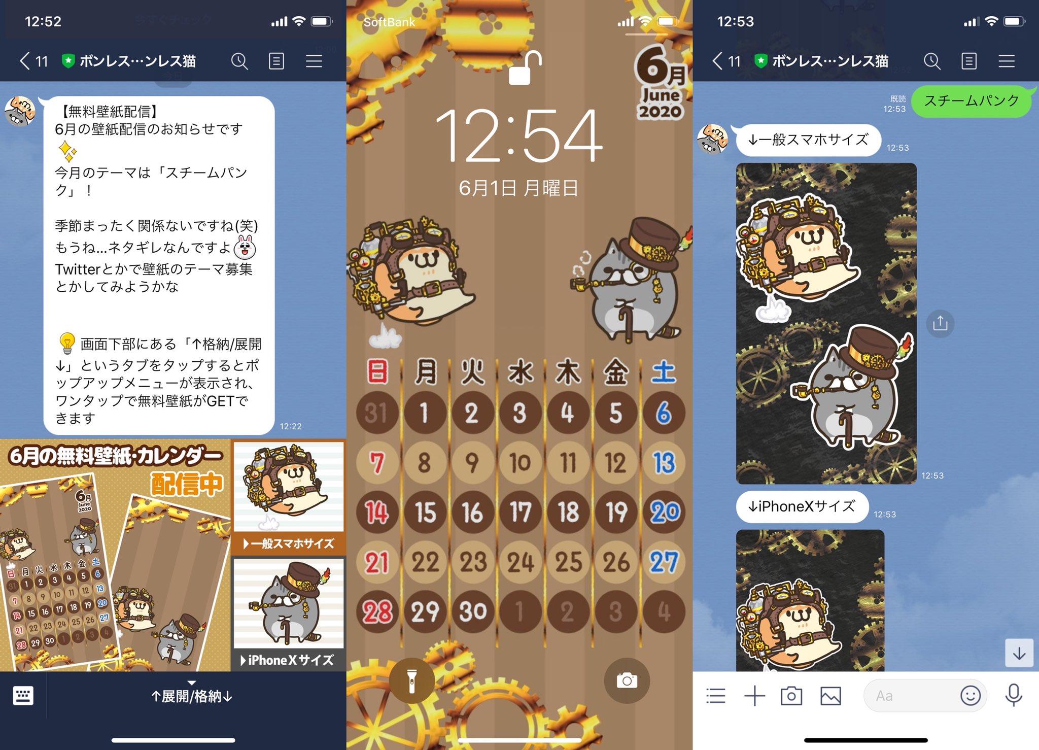ボンレス犬猫6月の壁紙をiPhone 11 Proにセット(∩´∀`)∩ https://t.co/57JhWL6vXc