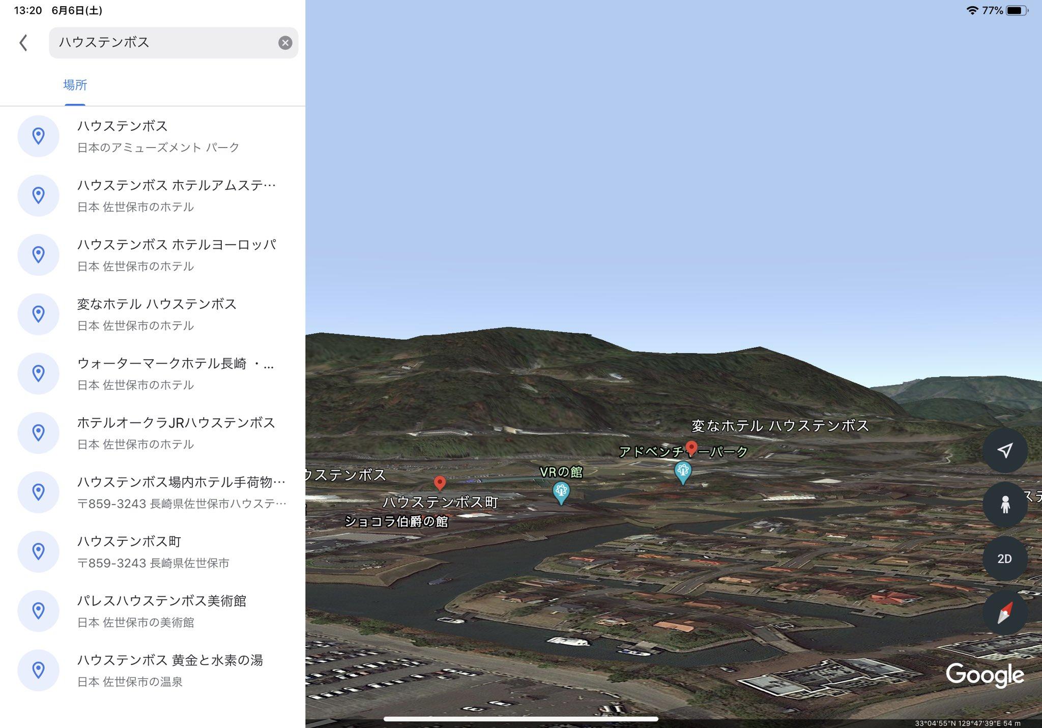 Google Earth でハウステンボス見たら建物とか3Dになってなかった。場所によるのかなー。 https://t.co/AjFTiOtnUQ