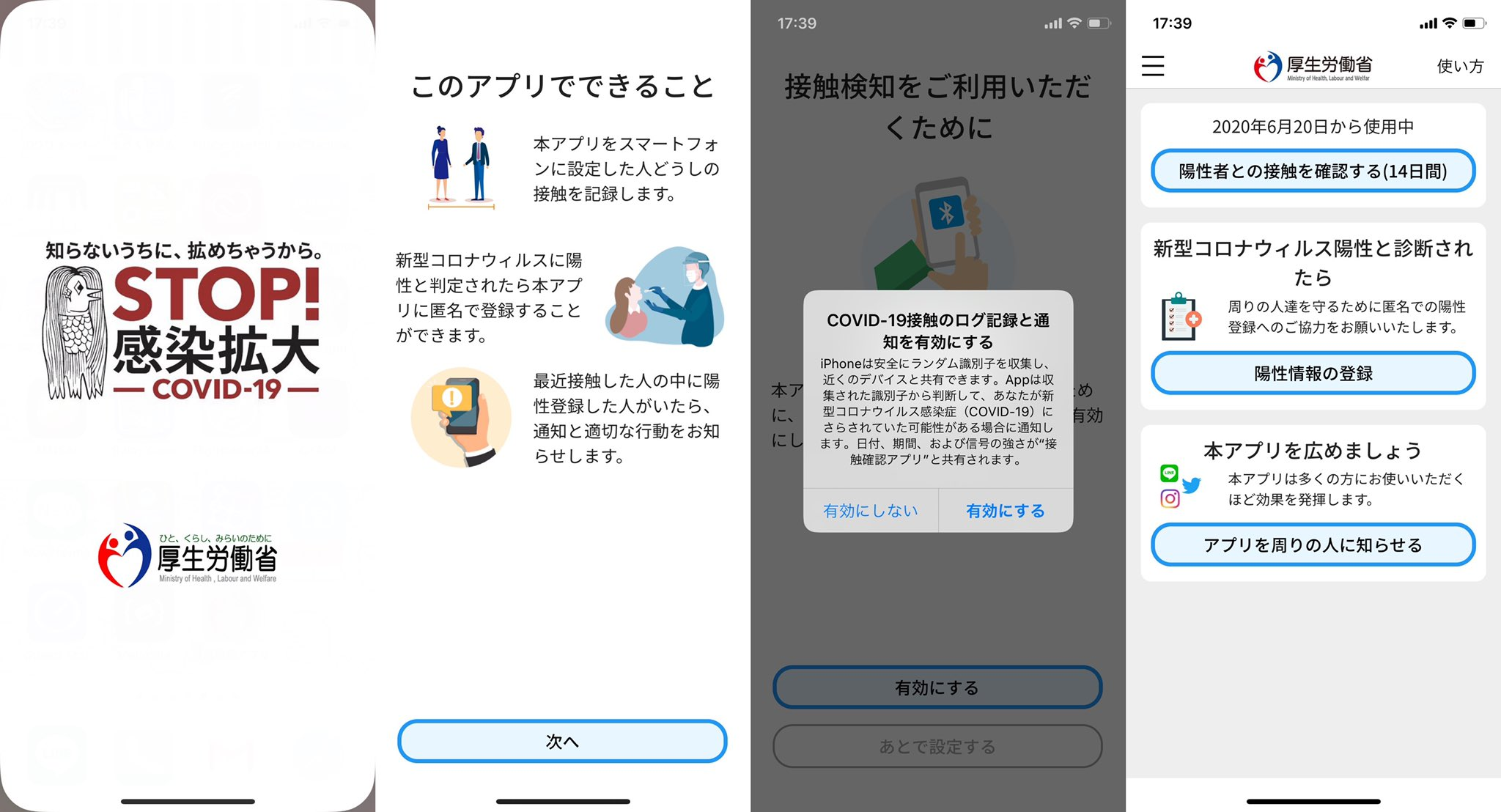 iPhone 11 Pro にインストールだん。  新型コロナウィルス接触確認アプリ  https://t.co/k4noOxrTWc https://t.co/NpYEZWEI7F