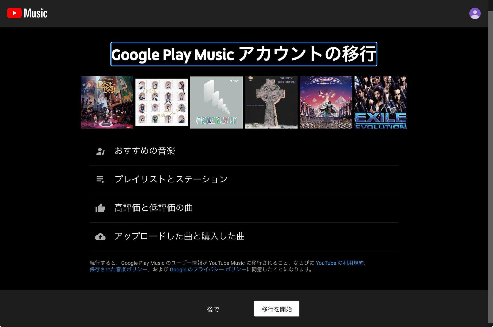 Google Play Music から YouTube Music に移行してみる。チャンネルを強制的に作らないといけないのはきびしい。プライバシー設定とか公開設定とか共有設定とかに気をつかわないといけないのか。めんどい。。。  YouTube Music https://t.co/bIFbbOiZte https://t.co/A4WJku2Ub4