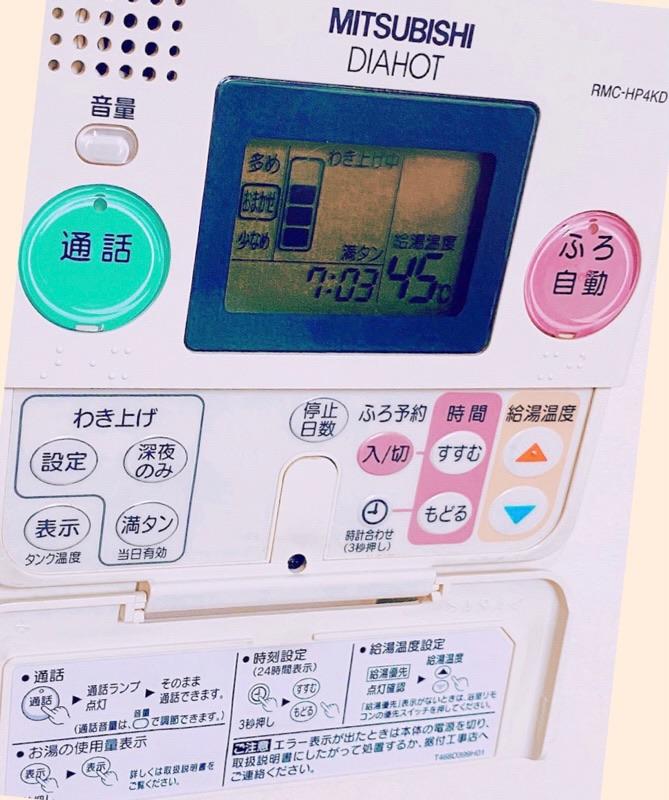 三菱電機エコキュート電気給湯機ヒートポンプ式でエラーコードC03が出てしまったので、リモコン右下の「給湯温度▼」とリモコン左下の「表示(タンク温度)」を3秒間長押ししてリセット。「深夜のみ」を解除して「満タン」設定で「わき上げ中」。復活するかなー(;・∀・) https://t.co/eyCqTg6Bmp