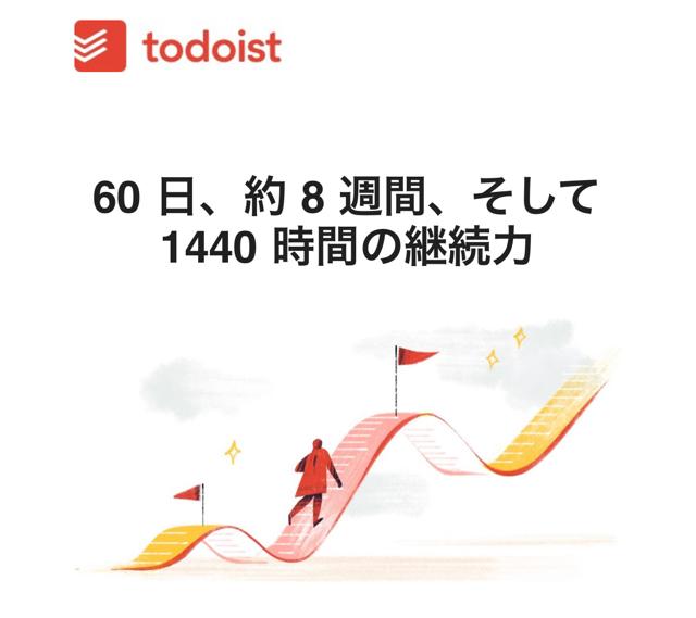 (∩´∀`)∩ワーイ  初の 60 日間 @todoist ストリークを達成したよ!🚀 https://t.co/0PCCfwaIKe https://t.co/PB9vY3Ic5Q