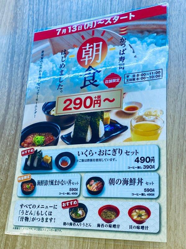かっぱ寿司にモーニング朝食メニューが( ゚∀゚) https://t.co/pGeoV1LgNx
