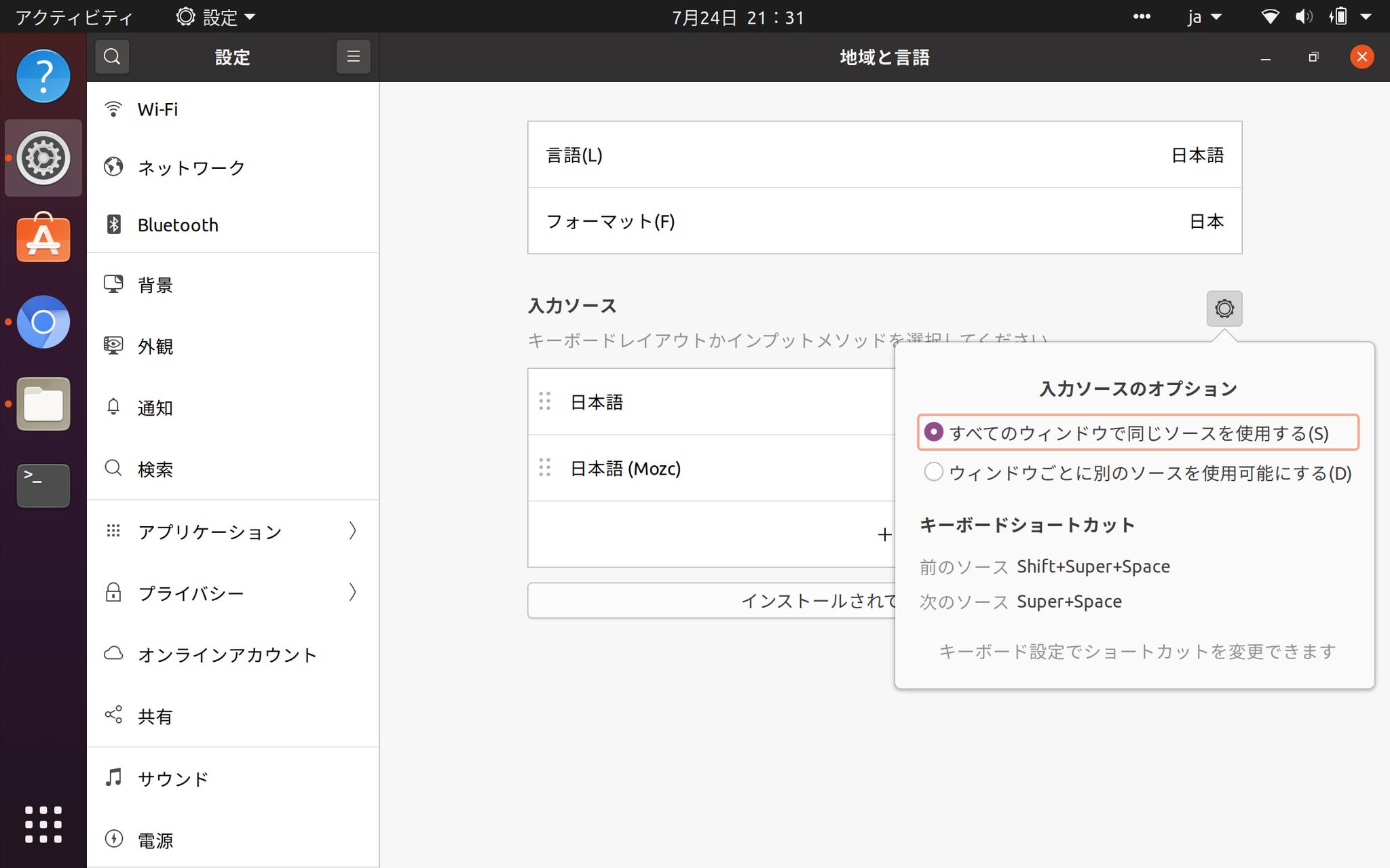 shift + command + スペースキーで日本語入力に切り替えられるようなった。super は command のことらしい。 https://t.co/ERWfHW67Cg
