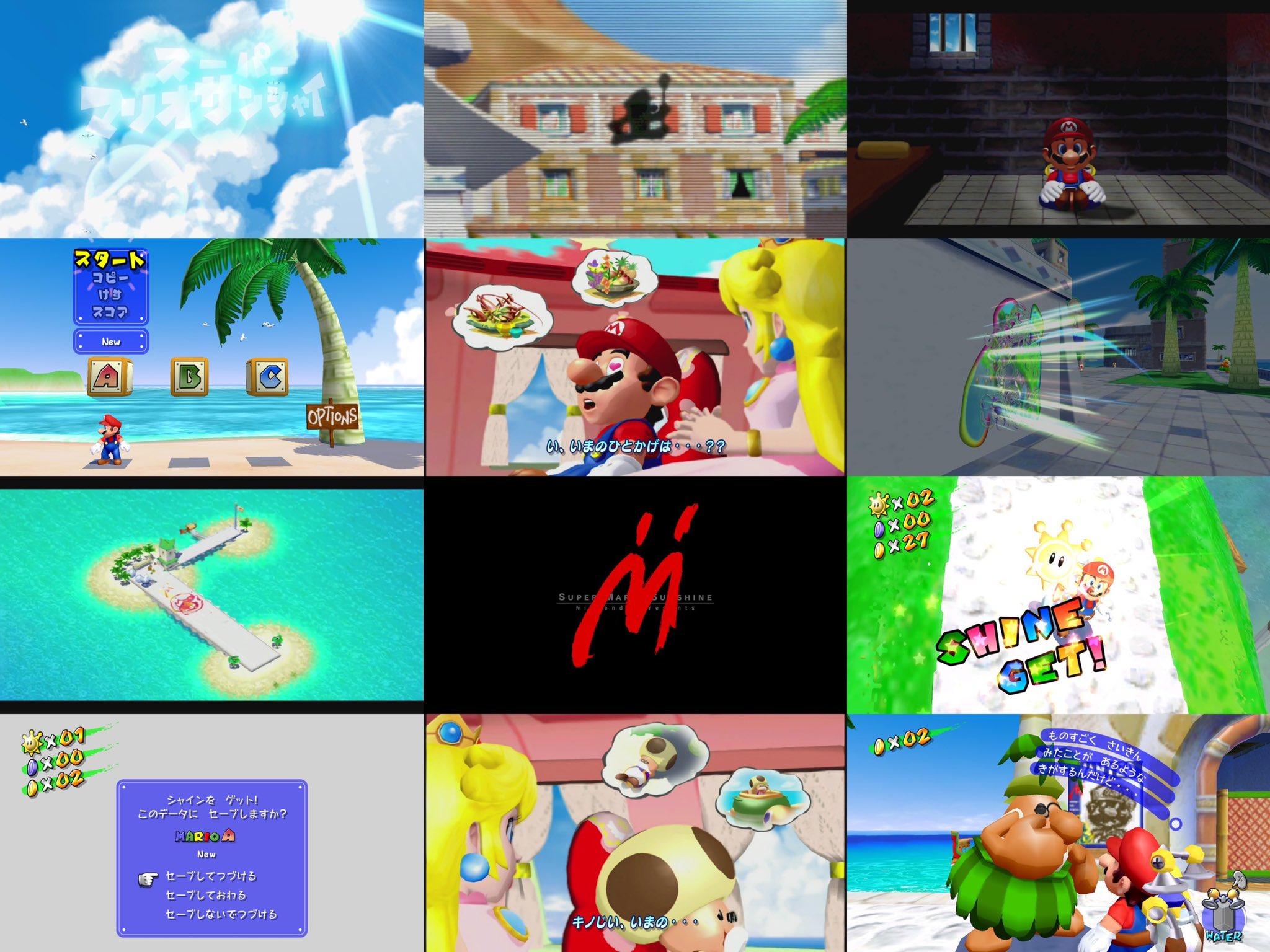 スーパーマリオ 3Dコレクションのスーパーマリオサンシャインをはじめてみる。 #SuperMario3DCollection #スーパーマリオ3Dコレクション #NintendoSwitch https://t.co/sscGptiqFB