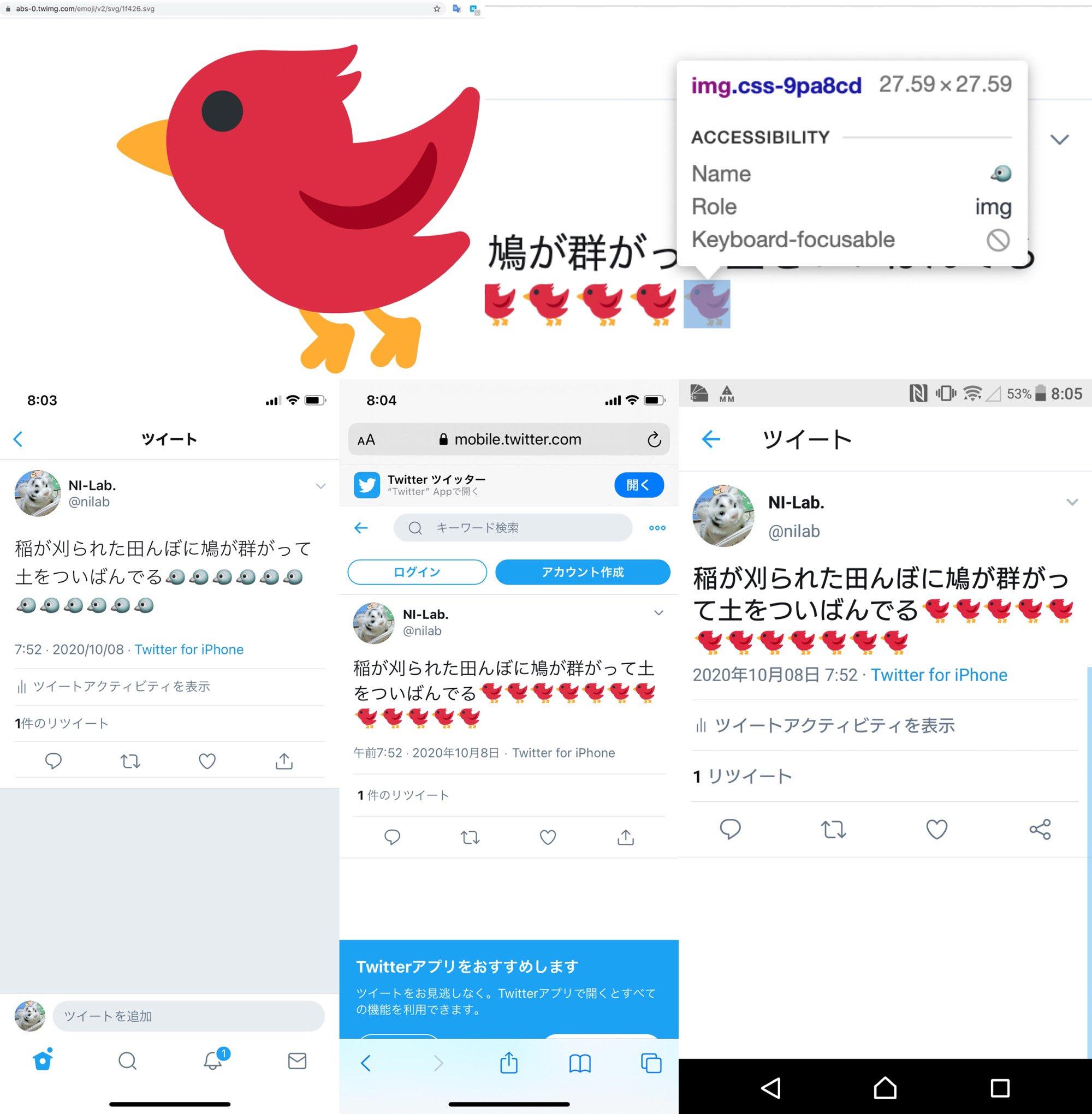 iOS アプリ、iOS Safari、Android アプリ。「はと」のつもりで入力した絵文字の見た目がけっこうちがう。調べてみたら Twitter Web は CSS で SVG 画像を当ててただけだった。鳥だから特別なのかも。Androidアプリが同じ鳥画像なのは、もしかしてWebViewでも使ってて処理を使い回してたりして。 https://t.co/phMjaum1KS