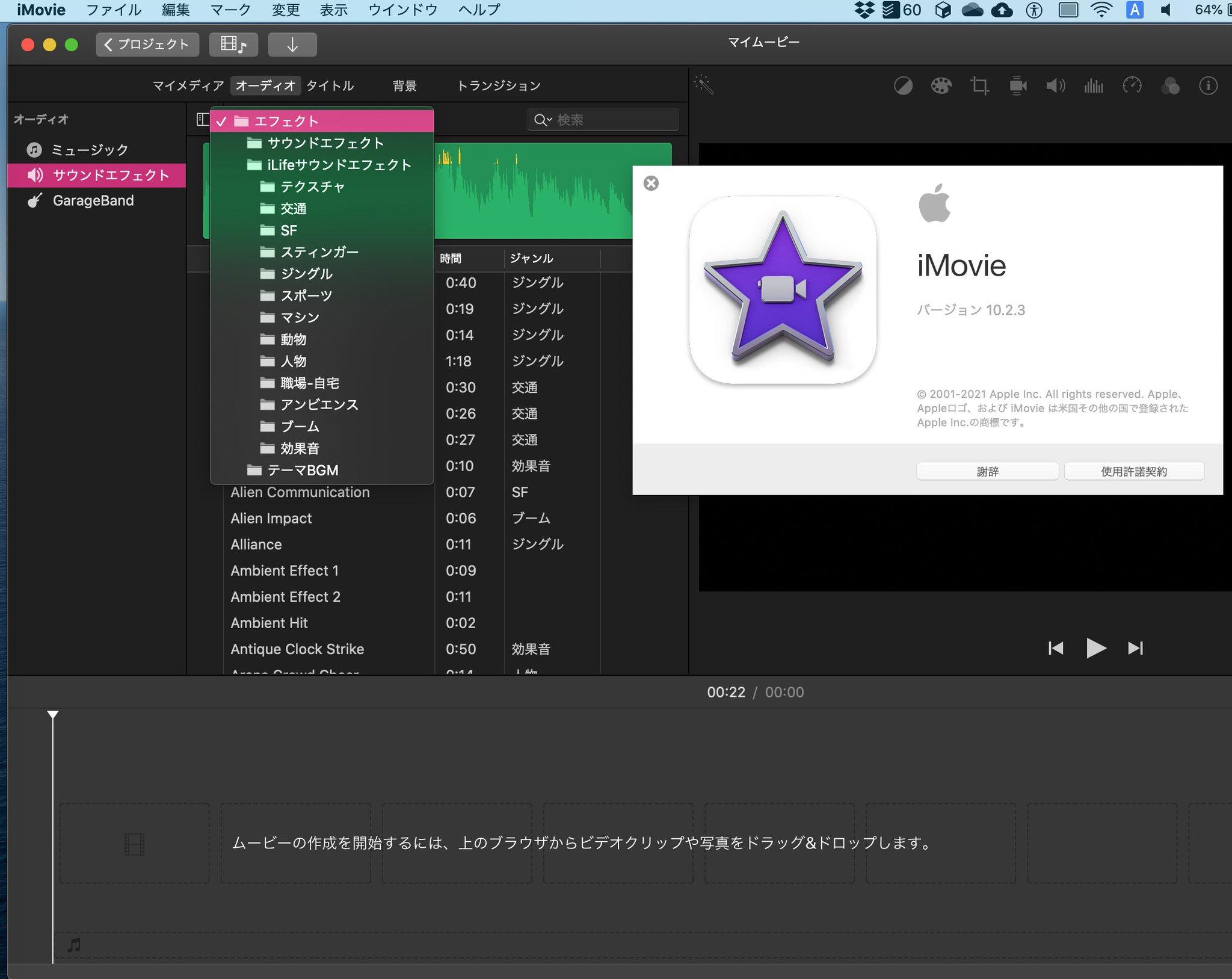 iMovie 10.2.3 (macOS Catalina) で使えるサウンドエフェクト。 https://t.co/UZRc1mIoKi