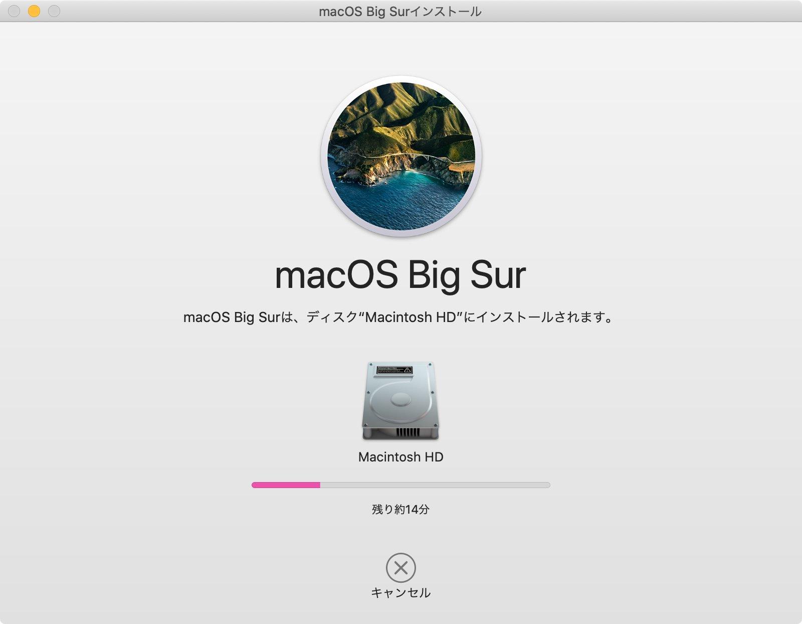 macOS Big Sur へのアップグレード。残り約14分らしい。 https://t.co/AjINz4guwK