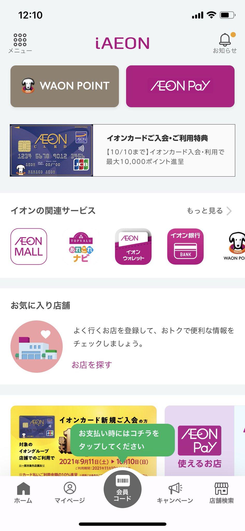 iAEON アプリを iPhone 11 Pro にインストールしてイオンカード登録完了( ´∀`) https://t.co/dwFyZs7gQa