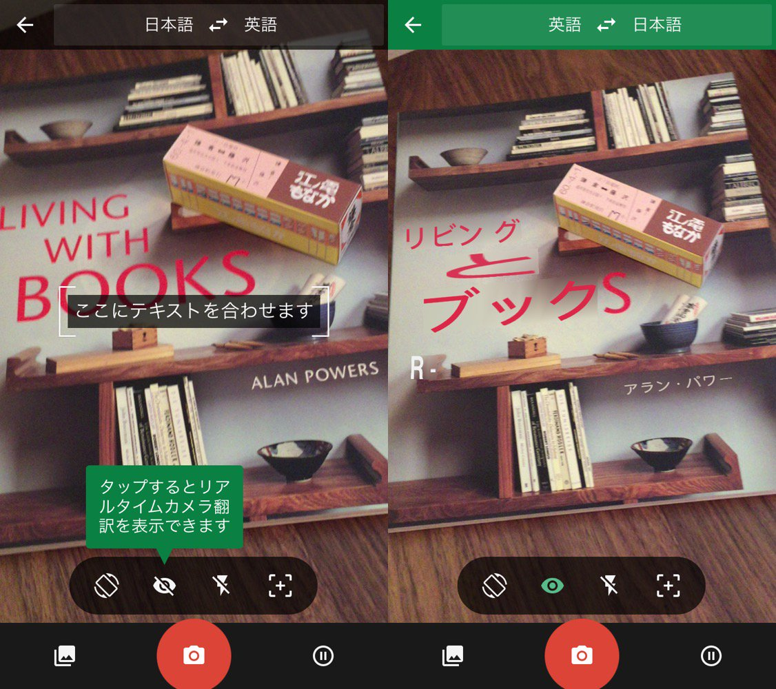 Google Translate translates all that appears by the camera in real time.