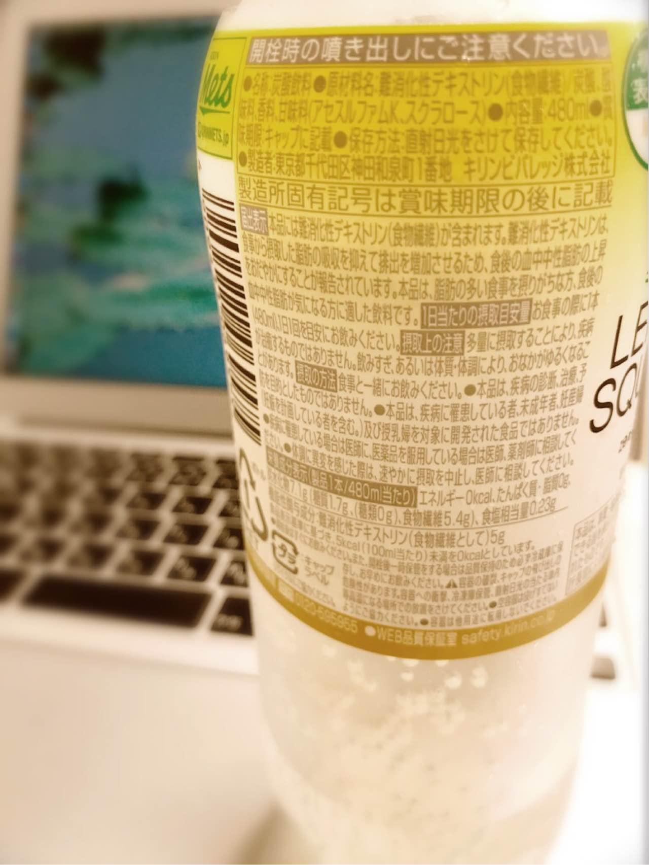 KIRIN Mets+ Lemon Squash 無果汁(・_・;  注意書きがたくさん載ってるけど読まないでしょ……字が小さいし色とフォントのせいか読みにくいし字間詰め過ぎだし漢字多すぎだし。 https://t.co/kAKSCFvq52
