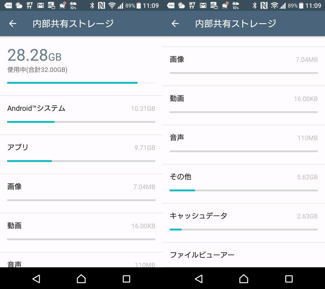 Xperia XZ の残り容量が減ってきてあやうし。  Androidシステム 10GB アプリ 10GB その他 5GB  どのアプリでたくさん食ってるかわかるといいのに。 https://t.co/Spy2kiHWCx