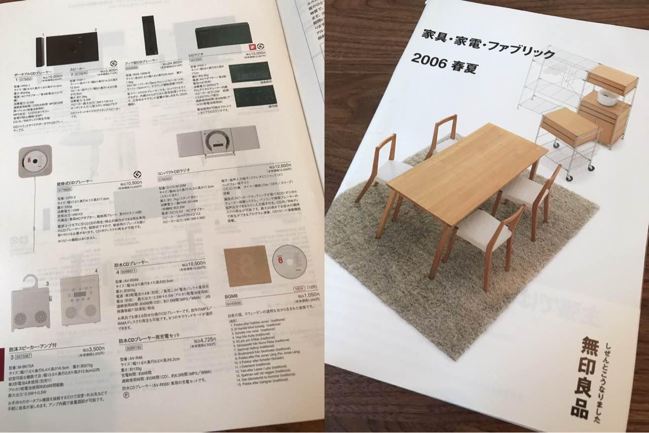 無印良品 家具・家電・ファブリック 2006 春夏 カタログ。壁掛け式のCDプレーヤーってまだ売ってるのかなぁ。 https://t.co/aqk812Diqn