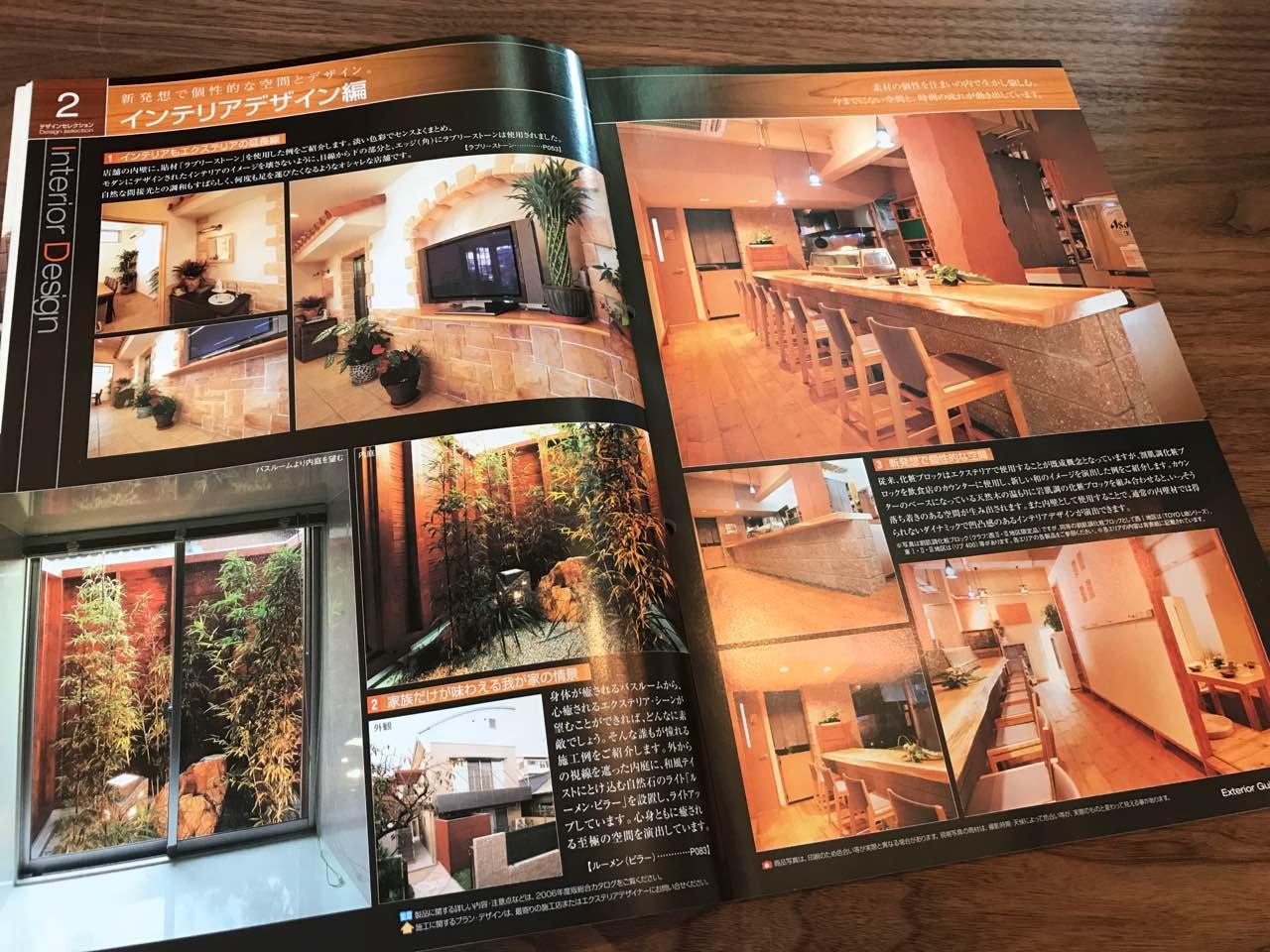 バスルームから見える内庭。  東洋工業 TOYO 2006 Exterior Guide Book https://t.co/wV2FnRT3Pn