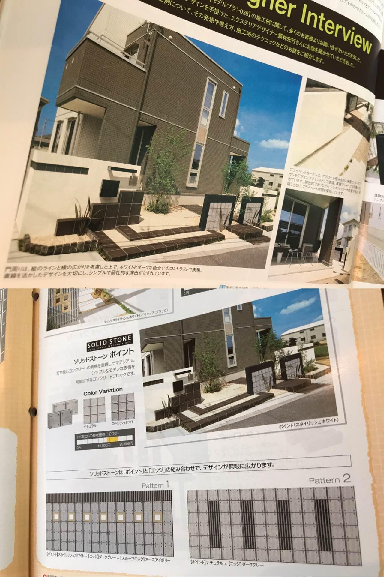 ソリッドストーン ポイント。打ち放しコンクリートの質感を表現したブロック。シンプル&モダン。  東洋工業 TOYO 2006 Exterior Guide Book https://t.co/Z7c9hVMymC