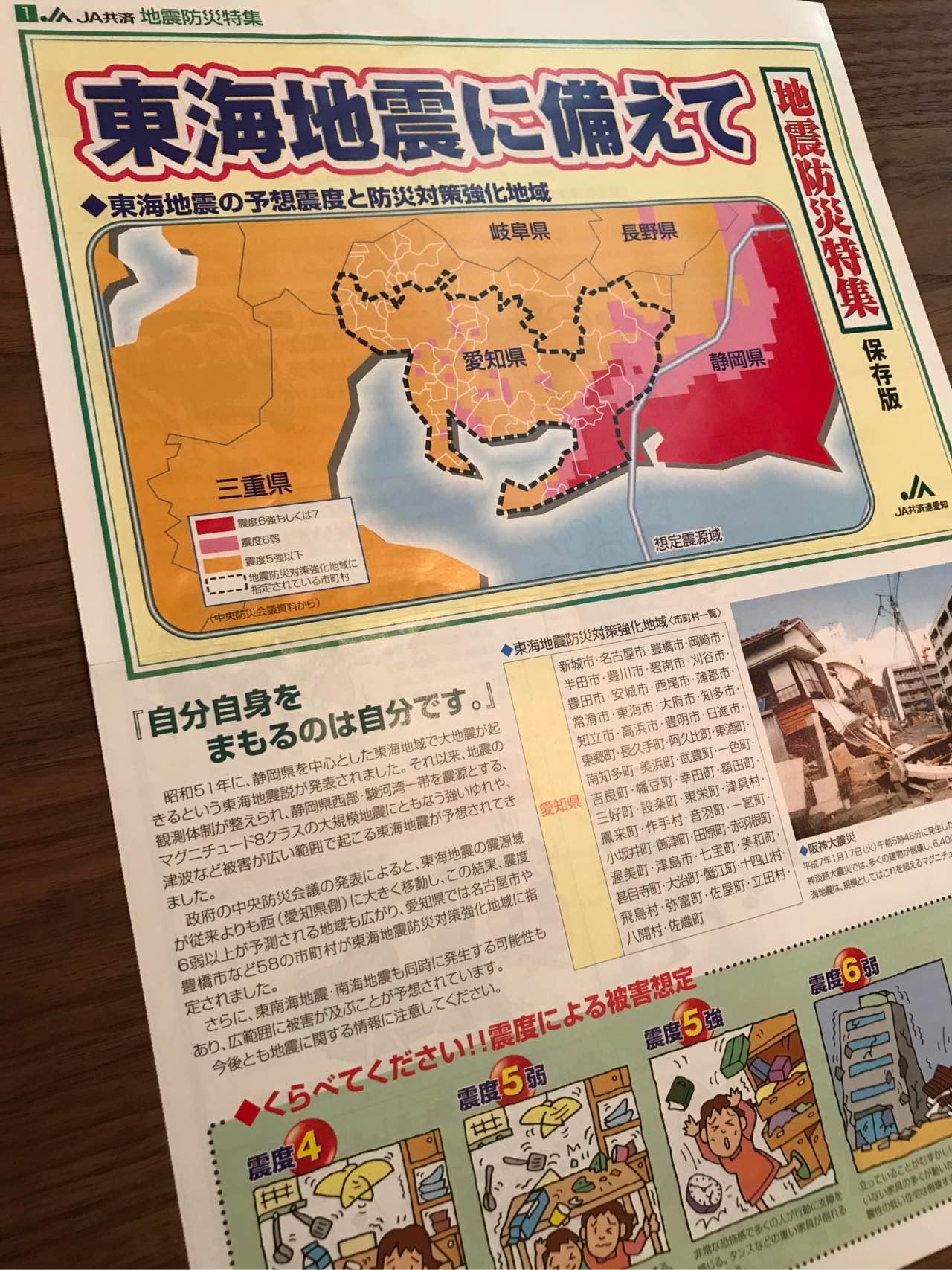 JA共済連愛知 地震防災特集。たぶん10年ぐらい前の資料。 https://t.co/cDneE3LFR8
