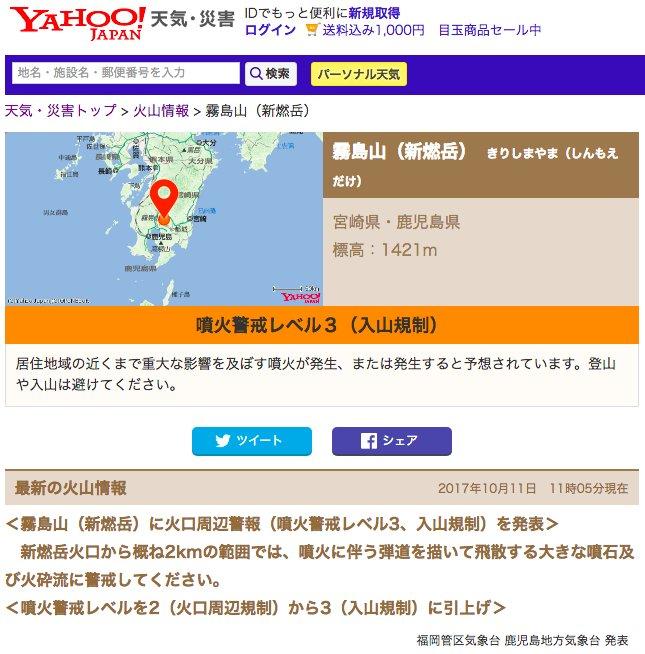 「新燃岳では、本日(11日)05時34分頃に噴火が発生しました。その後も噴火が継続し噴煙量も増加しています。10時現在、噴煙は稜線上300mまで上がり北東へ流れています」  霧島山(新燃岳)の火山情報 - Yahoo!天気・災害 https://t.co/5zAwqFD3XO https://t.co/PvAuiBgfpf