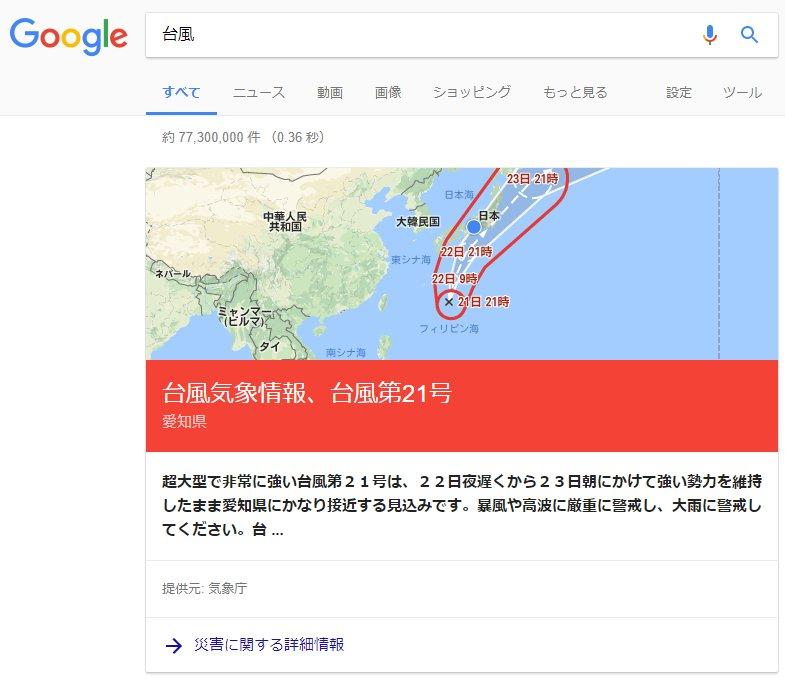 この Google 検索結果の台風進路の画像がわかりやすいけどもっと拡大して見たい。でもどこにも提供されていないみたい。 Google Crisis Response はちょっと見た目がちがうしなぁ。  台風 - Google 検索 https://t.co/lX3RM38Lcu https://t.co/ljGTIf7dKZ