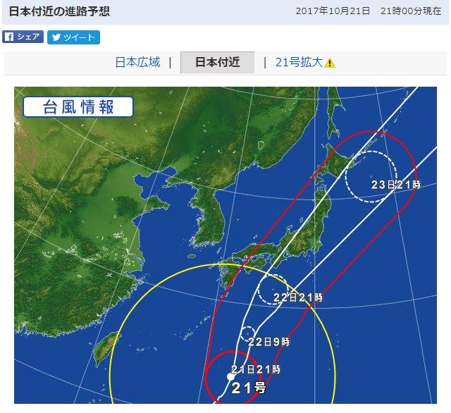 台風の進路が、最初の予想より南にずれてる。風力が強いまま名古屋付近に突っ込んでくるのかな。この地域の人は伊勢湾台風に近いと感じるんだろうか、ちょっと南よりだけど。  台風情報 - 日本付近の進路予想 - Yahoo!天気・災害 https://t.co/Qca9f2kblq https://t.co/EkPy38IqHx
