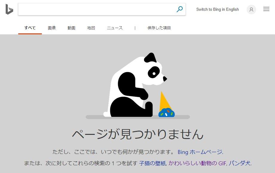 Bing の Not Found ページ。  Bing https://t.co/rdiXYFUK4o https://t.co/bix2xcYKBR
