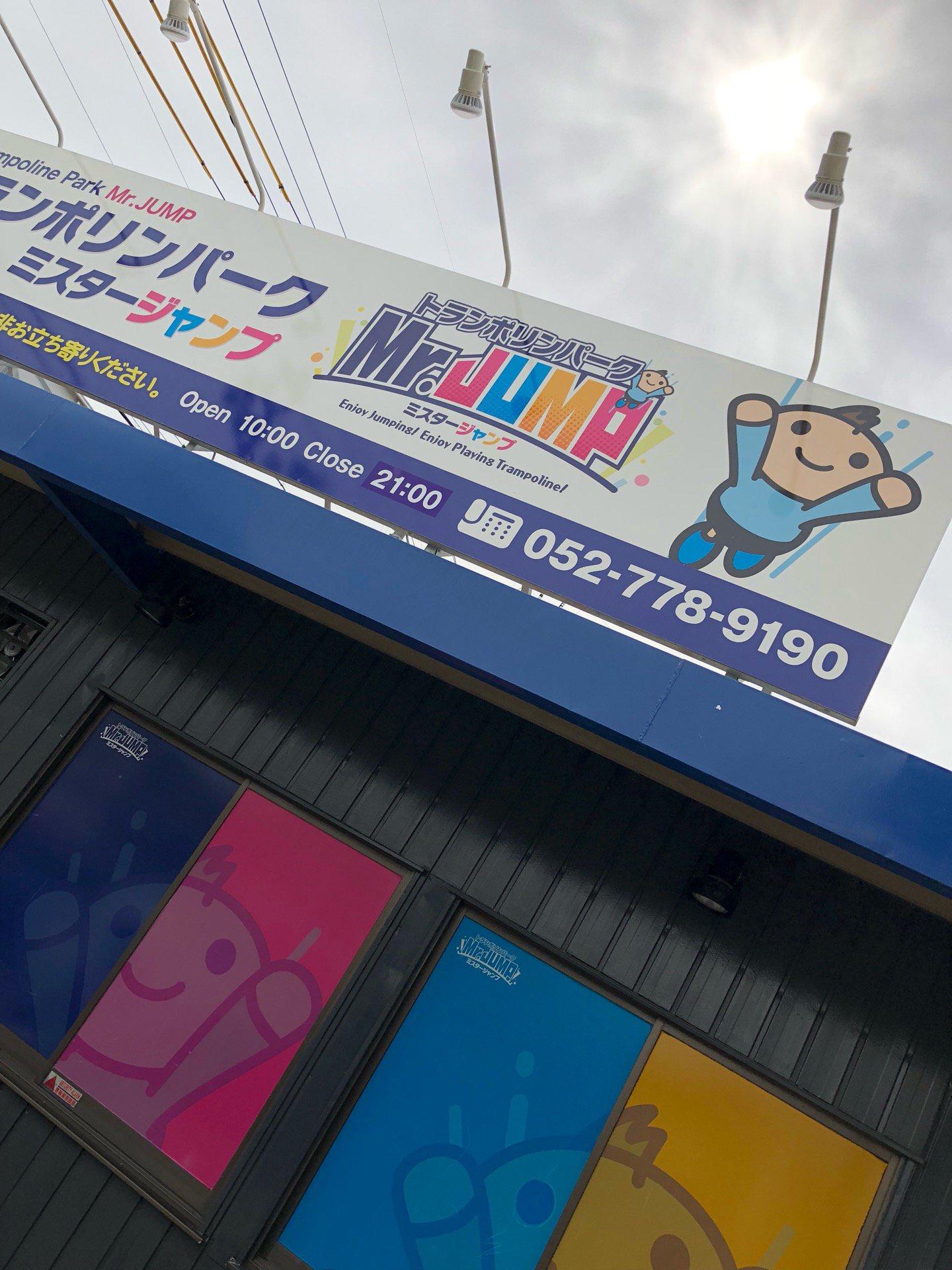 ミスタージャンプ守山店 (@ トランポリンパーク Mr.JUMP in 愛知県) https://t.co/mry5XDufp3 https://t.co/IEuthly1pT