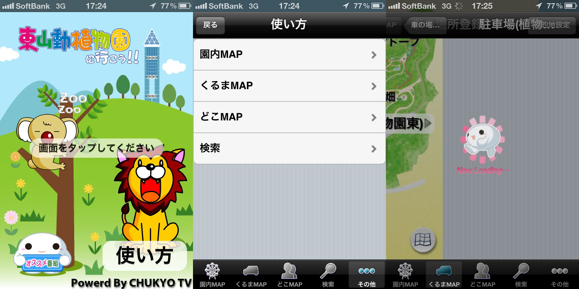 iPhoneアプリ「東山動植物園」 Powered by 中京テレビ。たぶん2012年の頃のスクリーンショット。 https://t.co/53p3AcHzK8