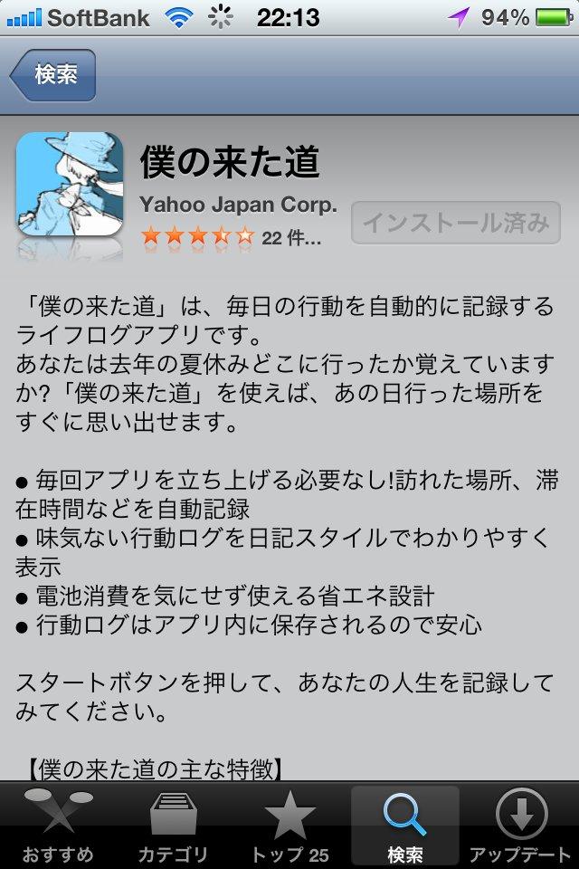 iPhone アプリ「僕の来た道」Appストアのスクリーンショット。たぶん2012年に撮ったスクリーンショット。 https://t.co/FrFsmv23jP