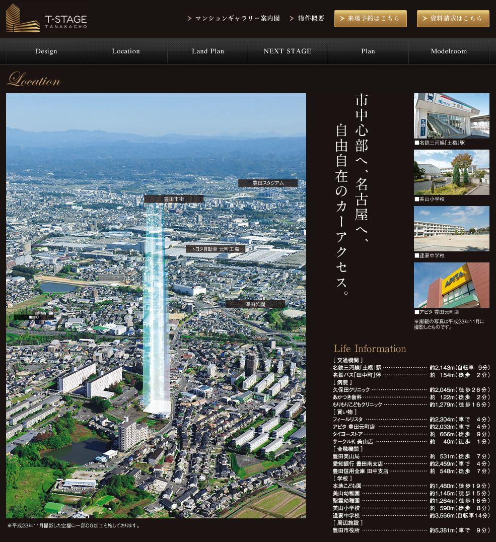 トヨタすまいるライフ T-STAGE TANAKACHO。建設予定地に重ねたCGがいい感じ。2012年4月25日に撮ったらしいスクリーンショット。 https://t.co/fhWrTVTp83