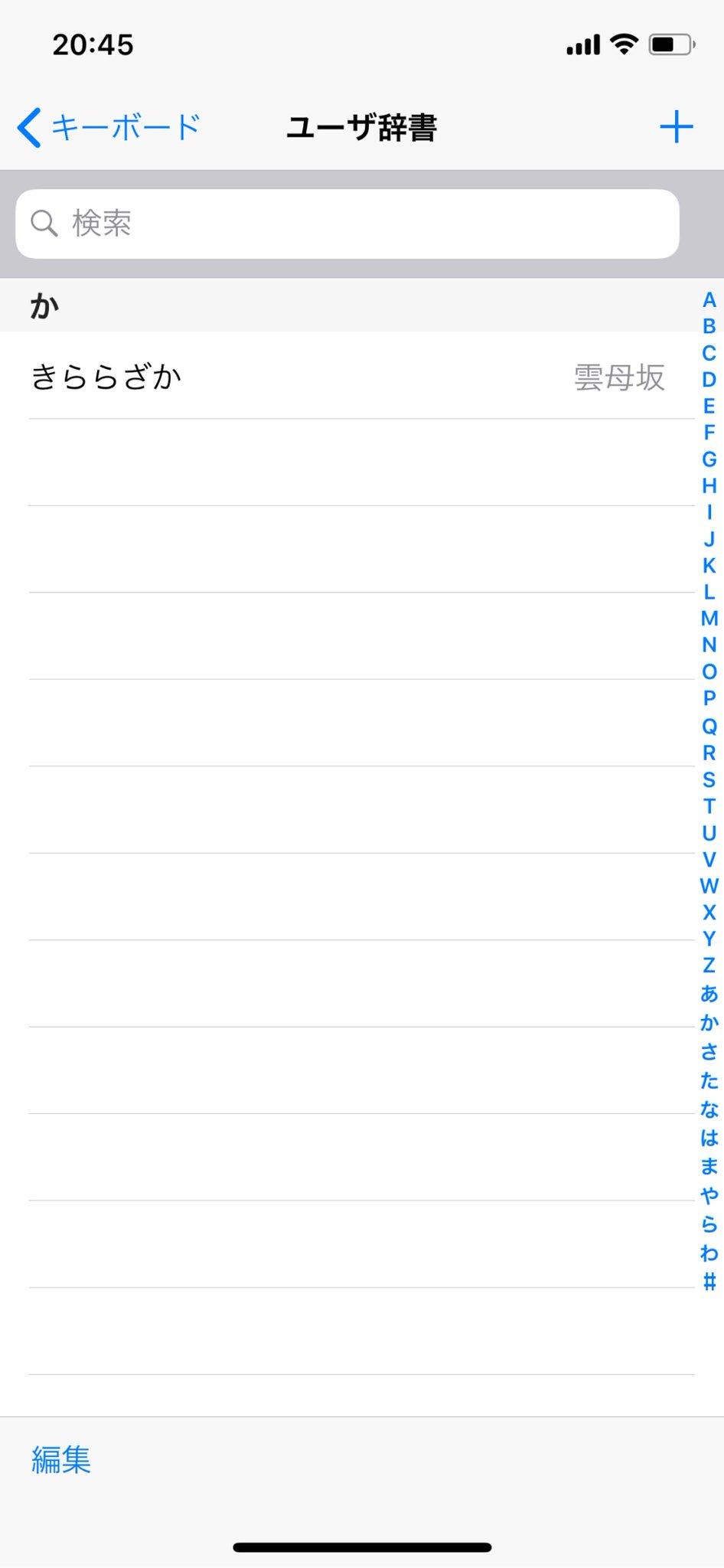 iPhone のユーザー辞書が「きららざか」だけになってしまった( ;´Д`) 同期系の設定いじった覚えがないんだけどどうして。。。 https://t.co/3Ykx0pbS0v