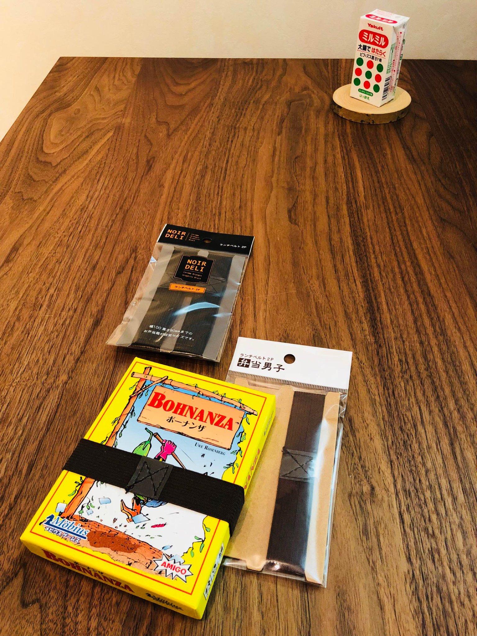 カードゲームを留めるためのゴムバンド的に買ってみた弁当男子ランチベルト。「ランチボックスに長時間つけたままにしないでください」と書いてあるのでちょっとこわい、暑いと溶けるかな。。。 https://t.co/SovB0AQBfs