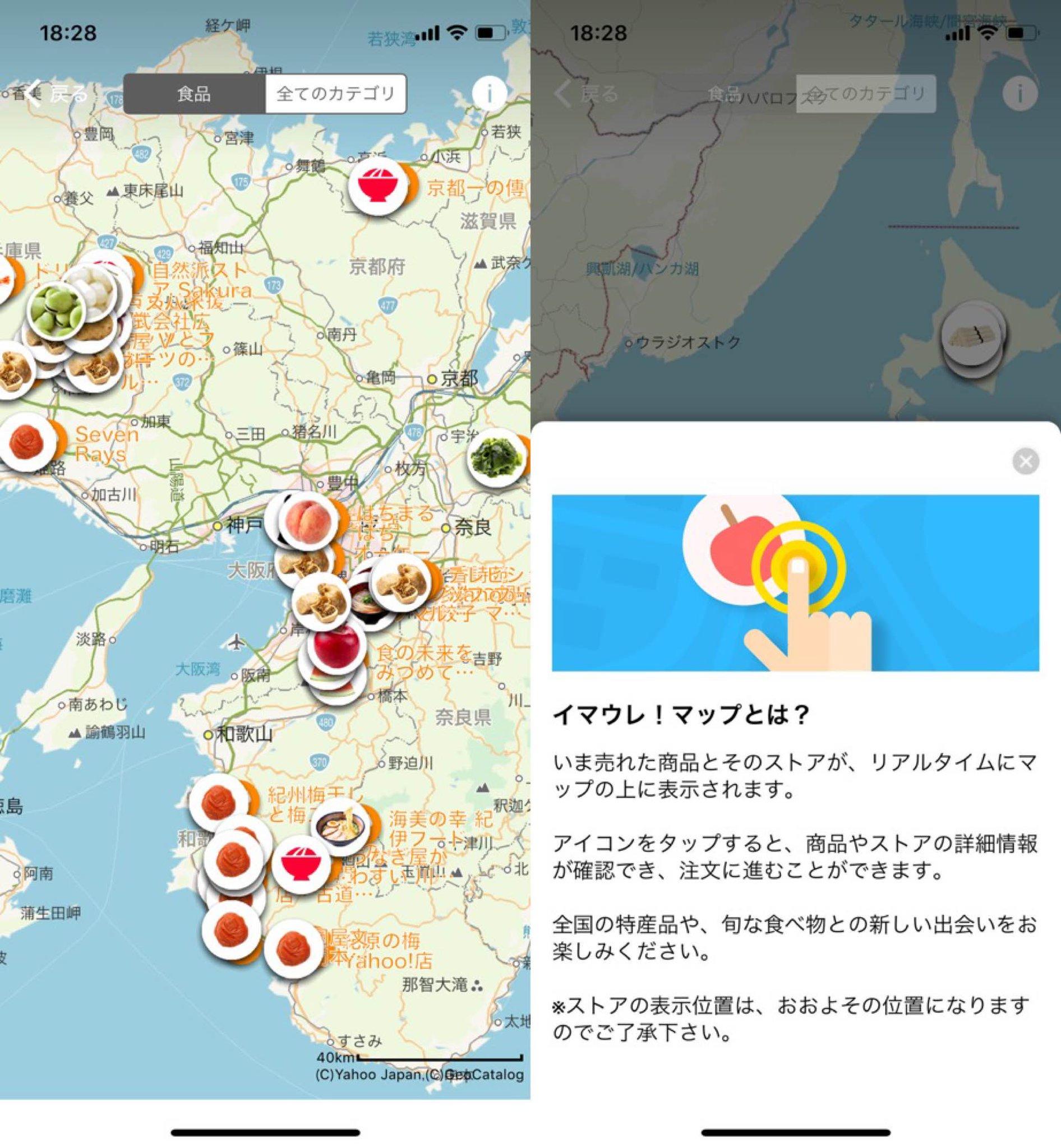 Yahoo!ショッピングのイマウレ!マップ。いま売れた商品とストアが地図上に表示される。和歌山、梅干し売れてるなー(゚∀゚) https://t.co/nCwMwwtEEM