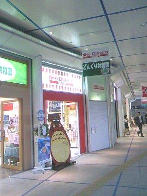 OASIS21 NHK Character Shop in Nagoya, Japan